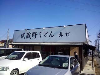20150120武蔵野うどん真打(その7)