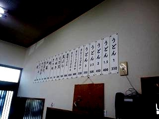20150128子安うどん(その6)