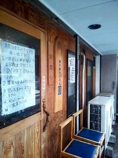 20150130煮干しラーメン圓(その4)