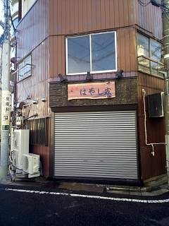 20150131高田馬場散策(その5)