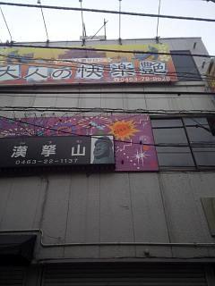 20150217平塚散策(その2)