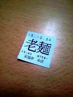 20150224安福亭(その6)