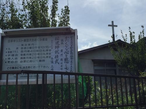 大台恵み教会
