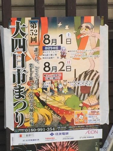 四日市祭りポスター2015
