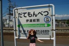 小幌2010 01