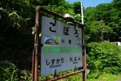 小幌2010 08