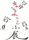 きよちゃん原画forblog