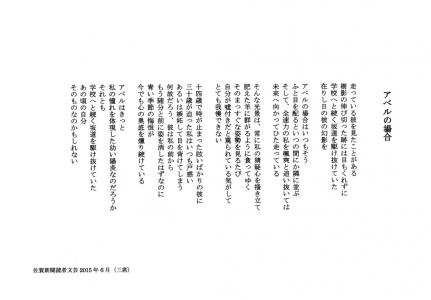 孝徳詩「アベルの場合」(2015-6月)