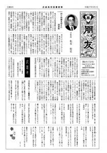 朋友【27年3月1日】
