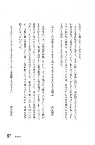 七つ空、二つ水 [東 直子](P87)