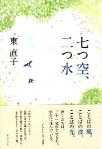 七つ空、二つ水 [東 直子](表紙&帯)