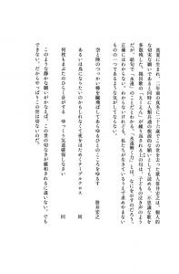 七つ空、二つ水 [東 直子](P88)