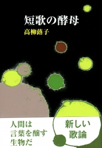 短歌の酵母 [高柳蕗子](表紙&帯)