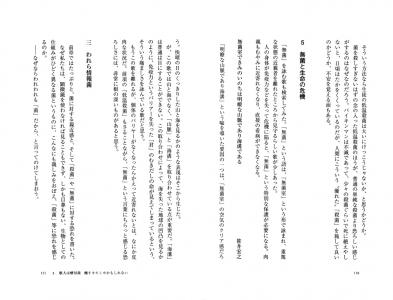 短歌の酵母 [高柳蕗子](P110-111)
