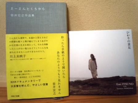 ひかりの素足1(2015-08-01)