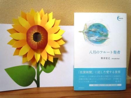 ひまわり4(2015-08-01)