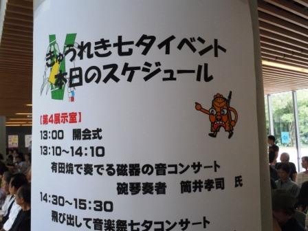 九州歴史資料館碗琴コンサート1(2015-07-05)
