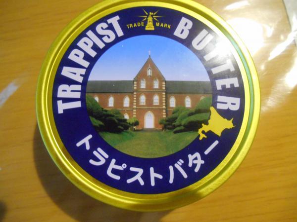 トラピストバター