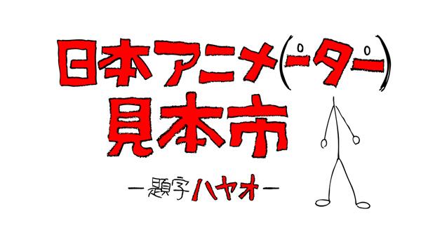 600x338_nihon_animater.jpg