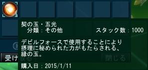 20150111_0631_25.jpg