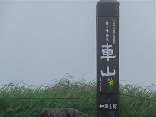 霧ヶ峰04 (1 - 1DSC_0004)_R