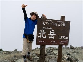 北岳&間ノ岳40 (1 - 1DSC_0057)_R