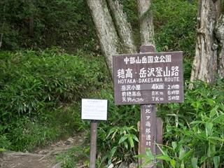 穂高岳09 (1 - 1DSC_0010)_R