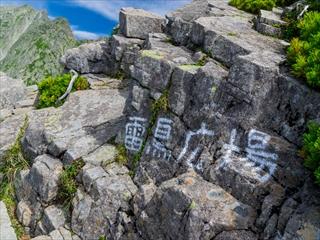 穂高岳89 (1 - 1DSC_0171)_R
