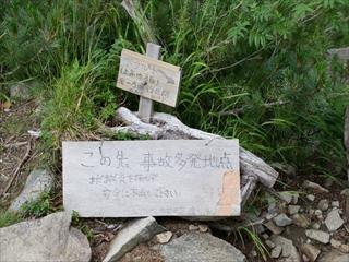 穂高岳95 (1 - 1DSC_0180)_R