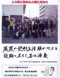 2015/3/15狭山現地調査
