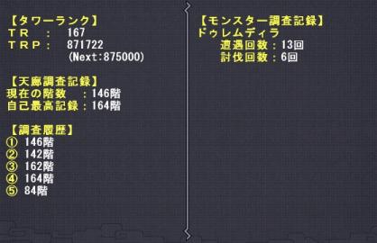 0623タワーステータス