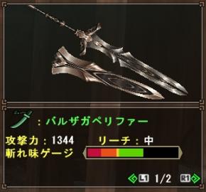 0623祭武器