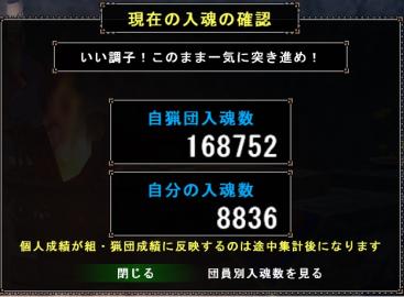 0714入魂数