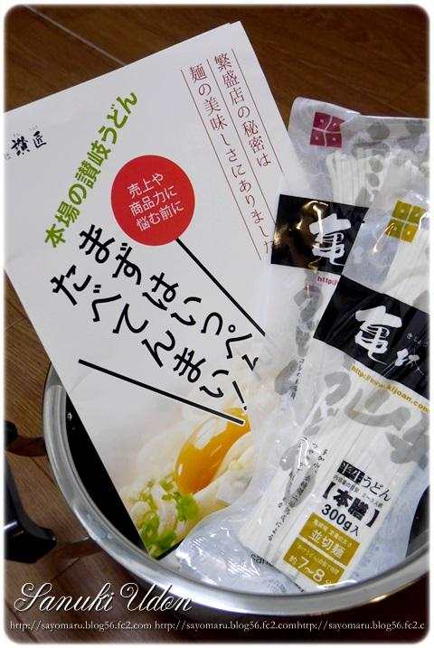 sayomaru14-10.jpg