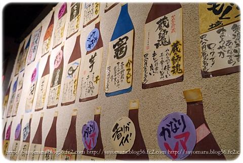sayomaru14-109.jpg