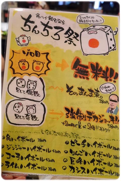 sayomaru14-123.jpg