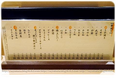 sayomaru14-280.jpg