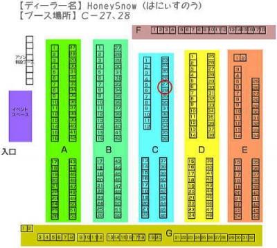 6/14 AK-GARDEN8 【HoneySnow】 C-27.28