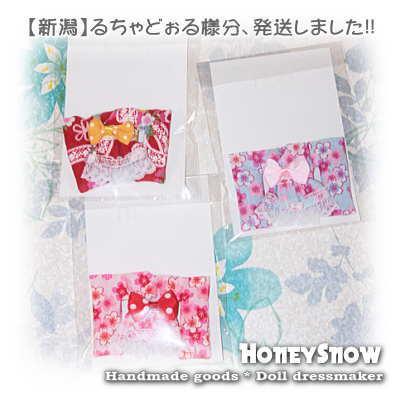 【るちゃどぉる様 6月納品分】 発送しました!!/HoneySnow