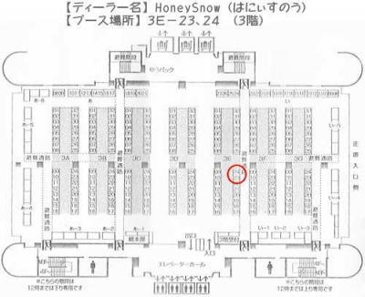 7/12【ドールショウ 夏スペシャル】参加します!! 【HoneySnow】 3E-23.24