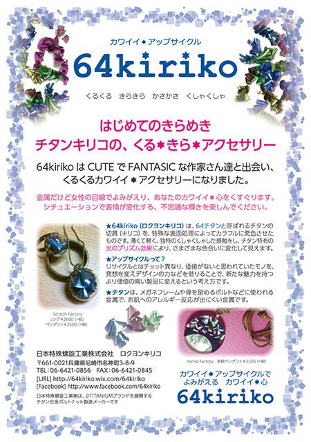 64kiriko_A5s.jpg