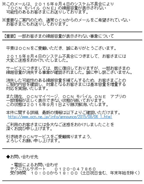 OCNモバイルONE不具合メール