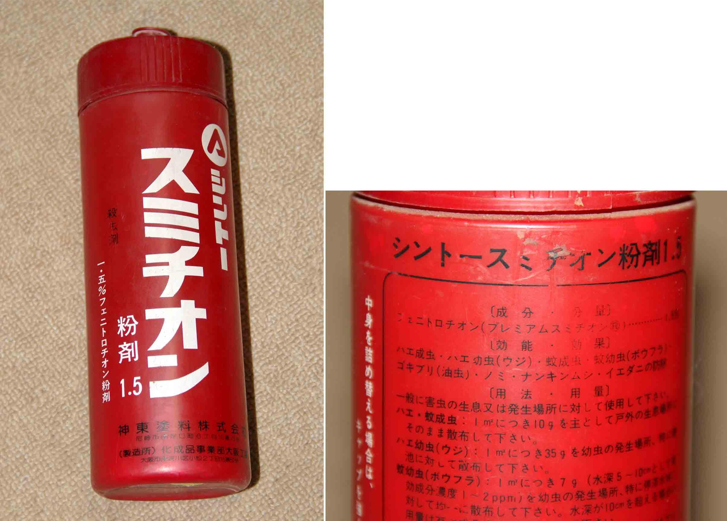 スミチオン粉剤