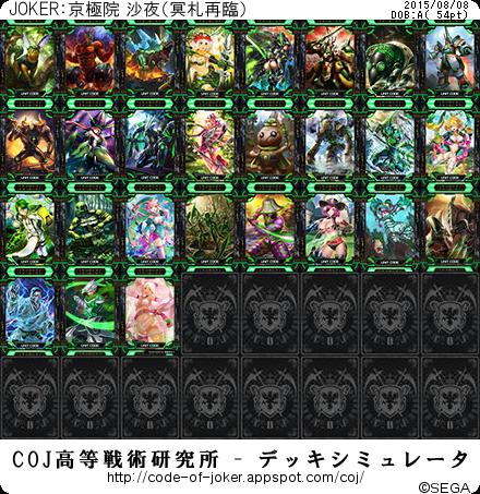 オリボ2緑ユニ