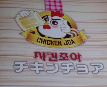 チキンチョアロゴ