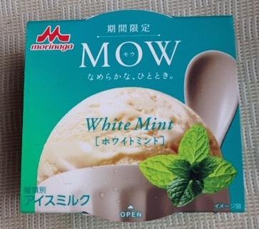 whitemint1.jpg