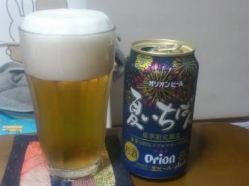 オリオンビール 夏限定醸造。