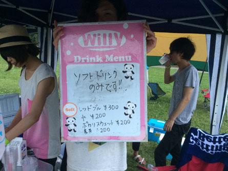 アルコール売り切れ_150802