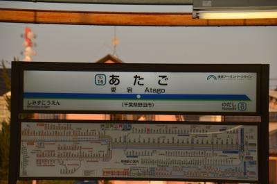 愛宕駅03