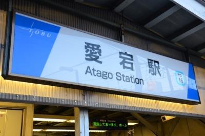 愛宕駅02